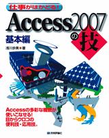 [表紙]Access2007の技 基本編