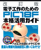 [表紙]改訂版 電子工作のためのPIC18F本格活用ガイド