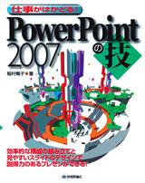 [表紙]PowerPoint 2007の技