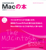 [表紙]これからはじめる Macの本