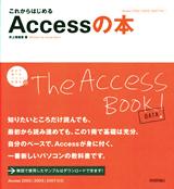[表紙]これからはじめるAccessの本