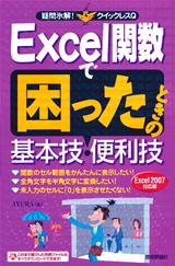 [表紙]Excel関数で困ったときの基本技・便利技 Excel 2007対応版