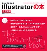 [表紙]これからはじめるIllustratorの本 [改訂新版]