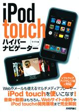 [表紙]iPod touchハイパーナビゲーター
