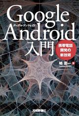 [表紙]Google Android入門―携帯電話開発の新技術