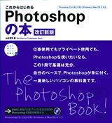 [表紙]これからはじめるPhotoshopの本 [改訂新版]