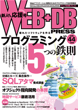 [表紙]WEB+DB PRESS Vol.44