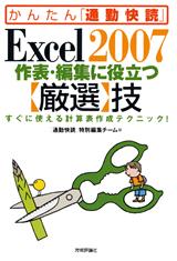 [表紙]Excel 2007 作表・編集に役立つ【厳選】技