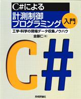 [表紙]C#による計測制御プログラミング入門