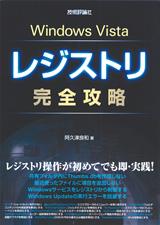 [表紙]Windows Vista レジストリ 完全攻略