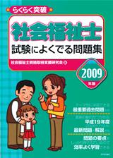 [表紙]2009年版 らくらく突破 社会福祉士 試験によくでる問題集