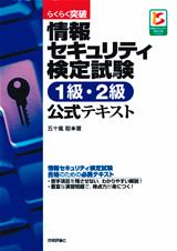 [表紙]らくらく突破 情報セキュリティ検定試験 1級・2級 公式テキスト