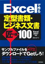 [表紙]Excelで作る 定型書類・ビジネス文書 匠の技100