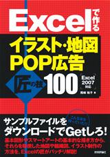 [表紙]Excelで作る イラスト・地図・POP広告 匠の技100