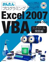 [表紙]Excel 2007 VBA コントロール・関数編