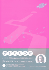 [表紙]デジハリデザインスクールシリーズ『Webデザイン FLASH』