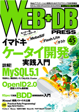 [表紙]WEB+DB PRESS Vol.45