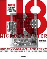 [表紙]H8マイコンによるネットワーク・プログラミング 〜 C言語ではじめる組み込みマイコン入門