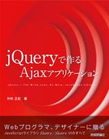 [表紙]jQueryで作るAjaxアプリケーション