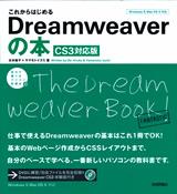 [表紙]これからはじめる Dreamweaverの本 [CS3対応版]