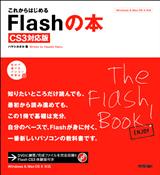 [表紙]これからはじめるFlashの本 [CS3対応版]
