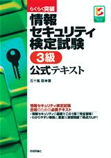 [表紙]らくらく突破 情報セキュリティ検定試験 3級 公式テキスト