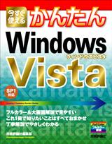 [表紙]今すぐ使えるかんたん Windows Vista