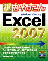 [表紙]今すぐ使えるかんたん Excel 2007