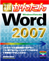 [表紙]今すぐ使えるかんたん Word 2007