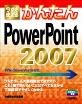 [表紙]今すぐ使えるかんたん PowerPoint 2007
