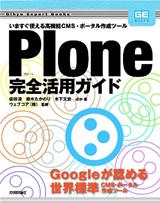 [表紙]Plone完全活用ガイド