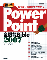 [表紙]知りたい操作がすぐわかる [標準]PowerPoint2007 全機能Bible