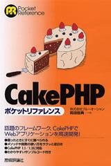 [表紙]CakePHP ポケットリファレンス