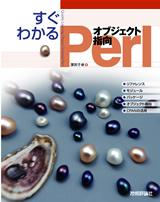 [表紙]すぐわかる オブジェクト指向 Perl