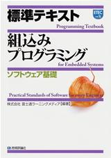 [表紙]標準テキスト 組込みプログラミング 《ソフトウェア基礎》
