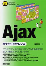 [表紙]Ajaxポケットリファレンス
