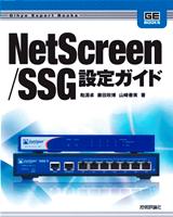 [表紙]NetScreen/SSG設定ガイド