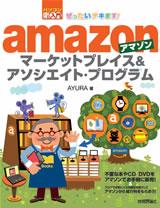 [表紙]ぜったいデキます! アマゾンマーケットプレイス&アソシエイト・プログラム