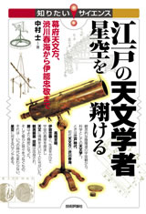 [表紙]江戸の天文学者 星空を翔ける --幕府天文方,渋川春海から伊能忠敬まで--