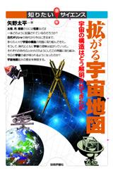 [表紙]拡がる宇宙地図―宇宙の構造はどう解明されてきたか