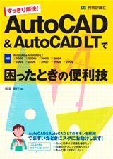 [表紙]すっきり解決! AutoCA