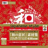 [表紙]和 japanese style