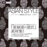 [表紙]亜細亜 asian style