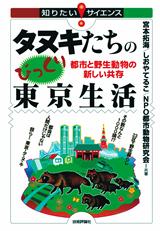 [表紙]タヌキたちのびっくり東京生活―都市と野生動物の新しい共存―