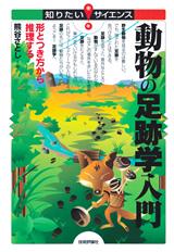 [表紙]動物の足跡学入門 ―形とつき方から推理する―