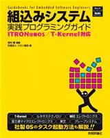 [表紙]組込みシステム実践プログラミングガイド〜ITRON仕様OS/T-Kernel対応