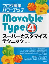 [表紙]ブログ簡単パワーアップ Movable Type 4スーパーカスタマイズテクニック