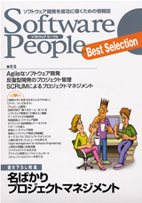[表紙]Software People Best Selection