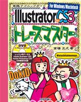 [表紙]IllustratorCS3トレースマスター