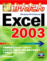 [表紙]今すぐ使えるかんたん Excel 2003